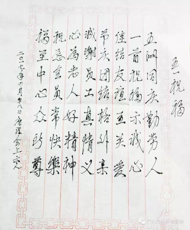 """""""谁是最可爱的人"""" ——福田区福利中心""""五一劳动节"""""""